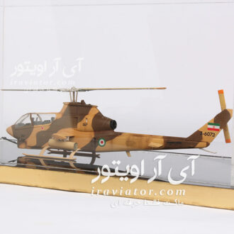 ماکت هلیکوپتر کبرا ایران